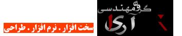 گروه مهندسی آریا.حسابداری و انبارداری.اینترنت مجتمع ها استان البرز