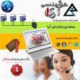سیستم جامع حسابداری و انبارداری شبکه آریا 2 سیستم